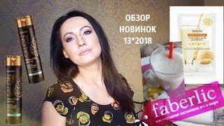 #НОВИНКИ 13 каталога #FABERLIC #НатальяПетрова