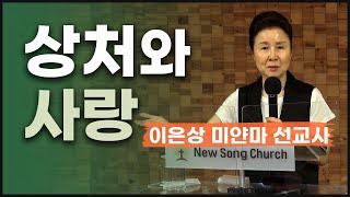 20210608 새노래교회 화요회개중보 이은상 미얀마 선교사님