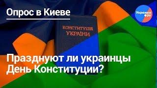 День Конституции Украины: праздник со слезами на глазах?