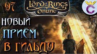 ОФИЦИАЛЬНЫЙ ПРИЁМ В ГИЛЬДИЮ - The Lord of the Rings Online | Властелин Колец Онлайн (ВКО) [97]