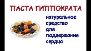 Паста Гиппократа. Натуральное средство для поддержания сердца.
