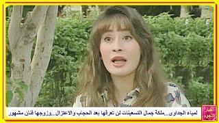 لمياء الجداوي فتاة أحلام شباب التسعينات لن تعرفها بعد الحجاب...وزوجها نجم مشهور...فهل تعرفه ؟
