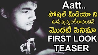 Pawan Kalyan Son Akira Nandan Movie First Look Teaser | Akira Nandan Movie Photo Shoot | TE TV