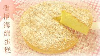 Orange Chiffon Cake 香橙海绵蛋糕