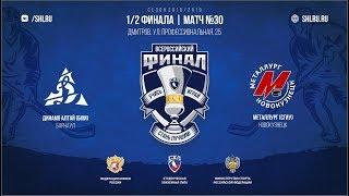 Динамо-Алтай — Металлург, 1/2 финала, 29 апреля 2019 (Дмитров)