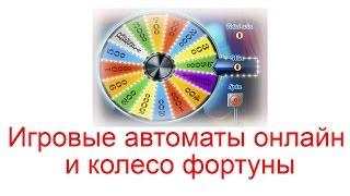 видео Вулкан Делюкс: автоматы на реальные деньги – выгодное вложение