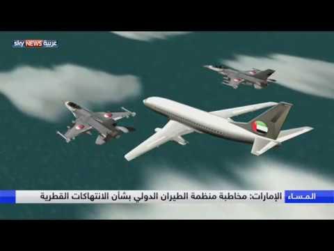 أدلة تؤكد تعرض قطر للطائرتين الإماراتيتين  - نشر قبل 7 ساعة