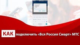 как подключить «Вся Россия Смарт» МТС