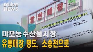 [마포] 농수산물시장 내 유통매장 명도, '소송…