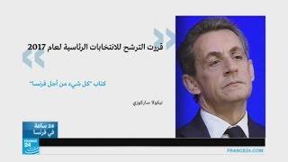 ...نيكولا ساركوزي يعلن ترشحه للانتخابات الرئاسية الفرن