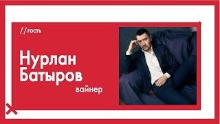 Нурлан Батыров - преимуществах KZ-вайнеров, хайпе и безумных женщинах / The Эфир