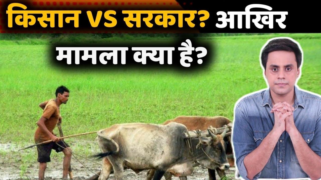 किसान vs सरकार ? आख़िर क्या है मामला ? । Farmers Bills 2020 | Narendra Modi | RJ Raunak