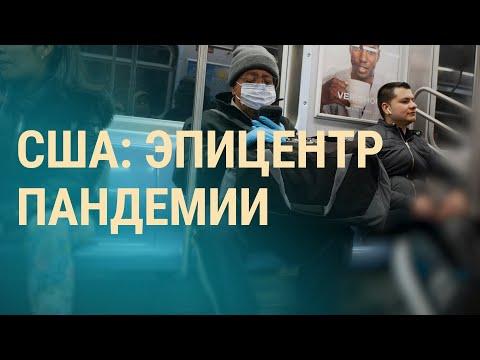 Как США борются с коронавирусом | ВЕЧЕР | 27.03.20