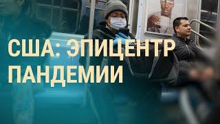 Как США борются с коронавирусом ВЕЧЕР 27 03 20