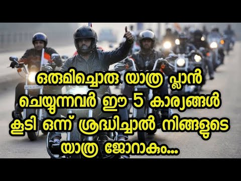 5 Tips For Group Riding   Travel Tips In Malayalam