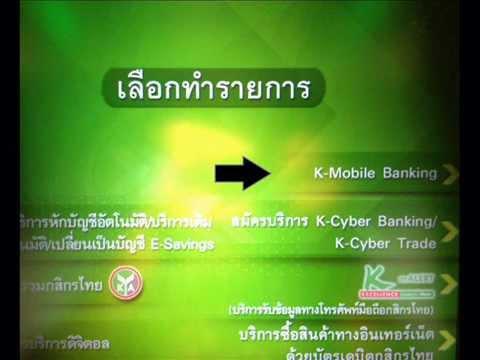 วิธีสมัครและการใช้งานเบื้องต้นK Mobile Banking PLUS