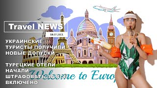 Travel NEWS УКРАИНСКИЕ ТУРИСТЫ ПОЛУЧИЛИ НОВЫЕ ДОПУСКИ ТУРЕЦКИЕ ОТЕЛИ ОШТРАФОВАЛИ ЗА ВСЁ ВКЛЮЧЕНО