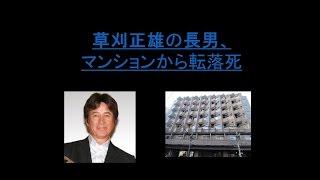 俳優草刈正雄(62)の長男が14日夜、東京・渋谷区のマンションから...