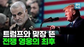3분-정리-전쟁-위기-치닫는-미국과-이란-어찌된-일이길래