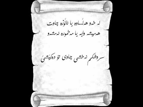 shi3ri kurdi Nali Shawi yalda