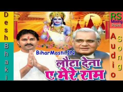 Bin Atal Hindustan (Pawan Singh) New Desh Bhakti, Mp3 Song