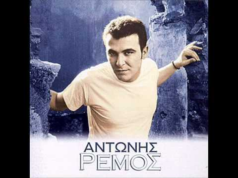 Antonis Remos - To kerma (Official song release - HQ)