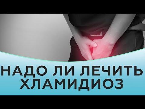 Надо ли лечить хламидиоз