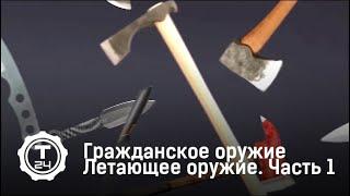 Летающее оружие  Фильм первый  Гражданское оружие