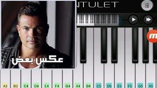 عمرو دياب - عكس بعض - بيانو / [Amr Diab - Aks baad [Piano Cover