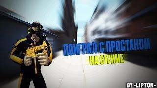 Контра Сити-Игра с -ProstayK-