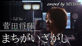 ご試聴ありがとうございます。 MYBOXのカバーシリーズ第10弾。菅田将暉...