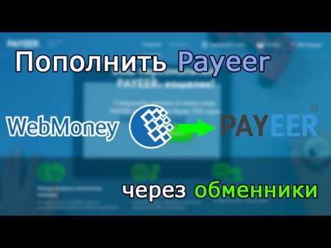 Как пополнить Payeer кошельком Webmoney через обменники