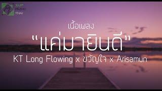 แค่มายินดี KT Long Flowing x ขวัญใจ x Arisamun (เนื้อเพลง)