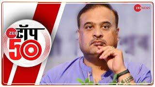 Download Zee Top 50: अब तक की 50 बड़ी ख़बरें   Top News   Non Stop News   News 50   Hindi News   Coronavirus