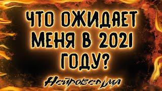 Что ожидает меня в 2021 году?   Таро онлайн   Расклад Таро   Гадание Онлайн