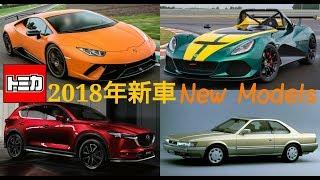 【トミカ新車情報】2018年1月~4月【完全版】