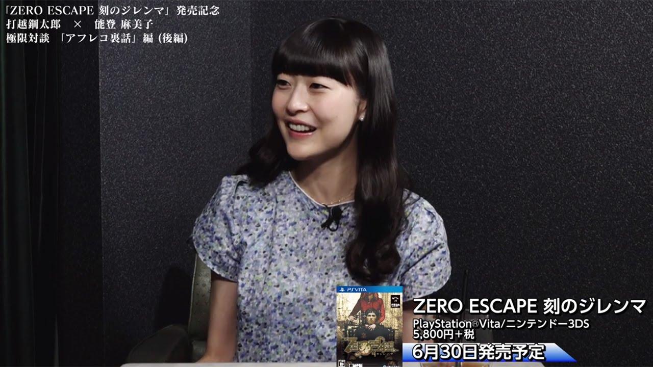 能登麻美子 能登麻美子、打越鋼太郎を質問攻め!好きな男性タイプも告白?「ZERO ESCAPE」対談動画(後編) - YouTube