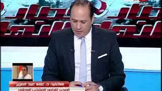 علاء عبد العزيز المدير الادارى للمنتخب يتحدث عن تفاصيل كل ما دار داخل الاجتماع الفنى للمنتخب