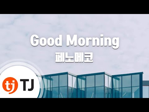 [TJ노래방] Good Morning - 페노메코(Feat.카더가든)() / TJ Karaoke