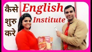 कैसे करें #ENGLISH कोचिंग सेंटर की स्थापना | | TIPS TO OPEN ENGLISH #COACHING CENTRE
