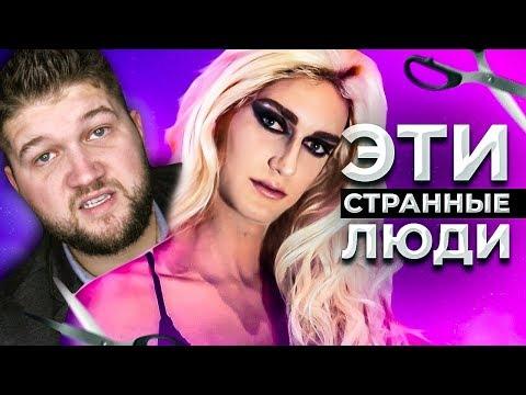 МОЙ ПАРЕНЬ ТРАНСВЕСТИТ