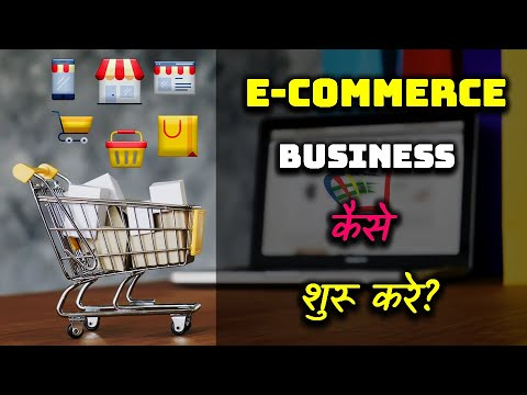 How to Start E-commerce Business? – [Hindi] – Quick Support