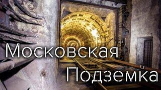 Московская подземка ║Диггеры 2016