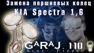 Замена поршневых колец Kia Spectra