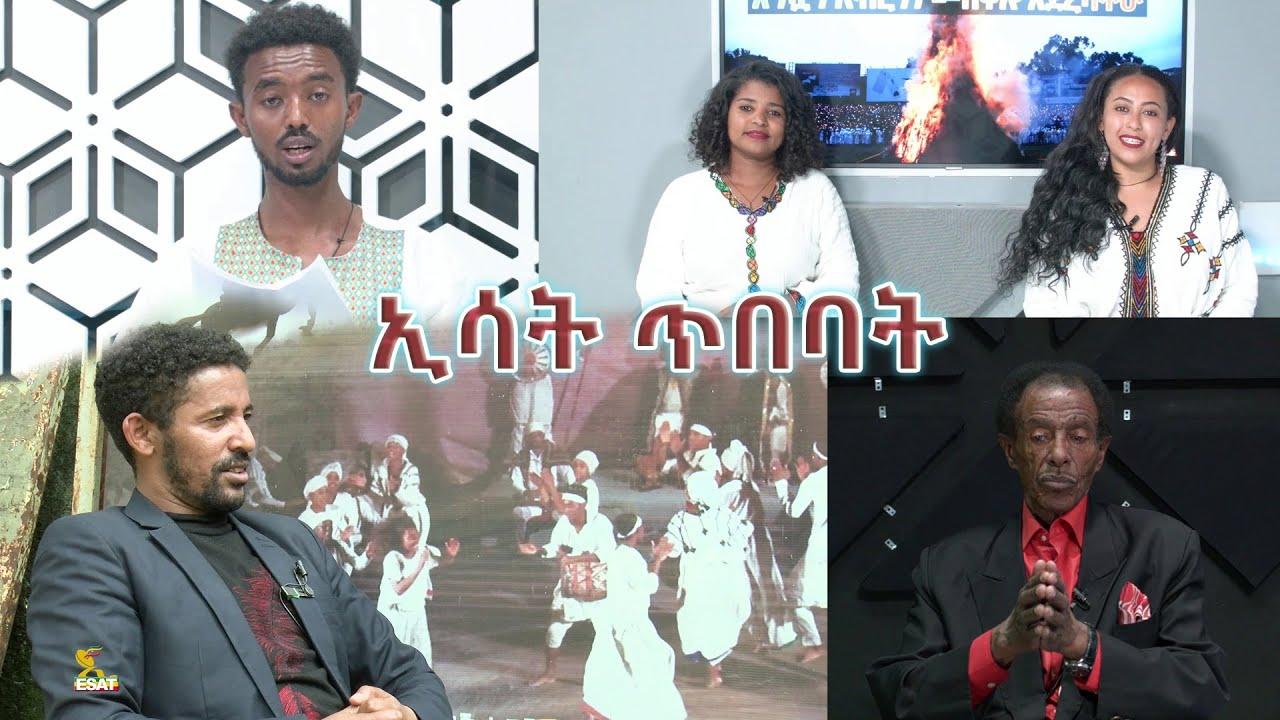 Ethiopia - ESAT ጥበባት - የአሉላ አባነጋ ቴኣትር ዝግጅት | ድምጻዊ ፍቃደ አጥላው |  September 2020