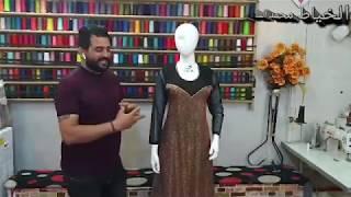 خياطة وفصال فستان | للخياط محمد الساعدي