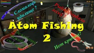 Atom Fishing 2:  ~ Как сделать удилище? Конструкт!!!  ~