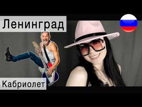 Гр. Ленинград - Кабриолет (cover)
