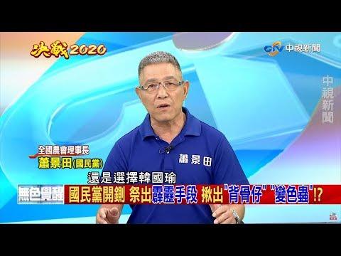 黨內同志無端抹黑 韓:溫良恭儉、再也不讓《決戰2020 庶民大頭家》PART 2_2019/08/13