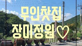 무인카페 방문#장미정원무인북카페